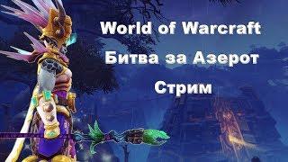 World of Warcraft: Битва за Азерот - 120лв. Квесты