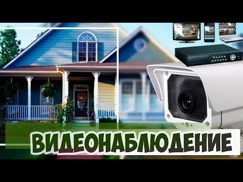 Камеры видеонаблюдения. WIFI и проводные. Обзор сравнение