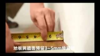 塑膠地磚施工步驟DIY卡扣