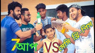 7up VS Messi 3 piece l Argentina VS Brazil l Naim Khan The Rex l Fifa Russia World Cup 2018 l Prank