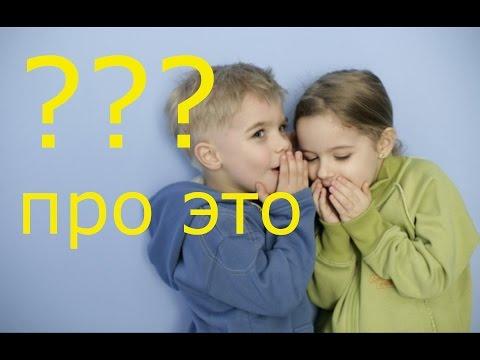Если ваш ребенок спросил вас, про это....?