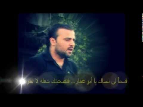 أيمن الشريف (أبو عمار) - كلنا شهداء عربين