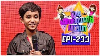 Odi Vilayadu Pappa | Season 5 - #233 | Padma Charan - Dance Show | 21/08/2017 | Kalaignar TV