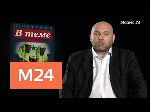 В теме: как работает технология провокации - Москва 24