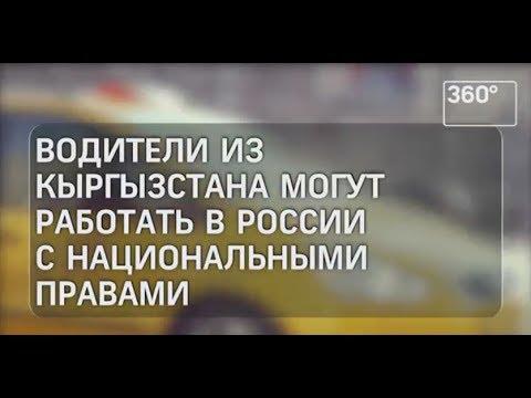 Киргизские водительские права могут признать действующими в России