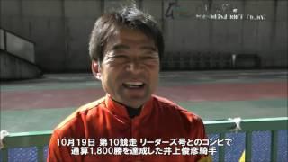 20161019井上俊彦騎手1,800勝