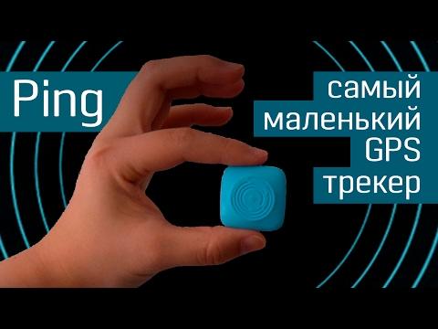 GPS-трекер Ping: GPS-маячок, GSM-трекер и тревожная кнопка - детский GPS-трекер - Indiegogo