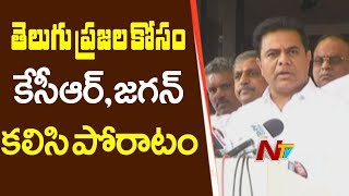 KTR about AP Special Status Demand and YCP Support to TRS Party - NTV - netivaarthalu.com