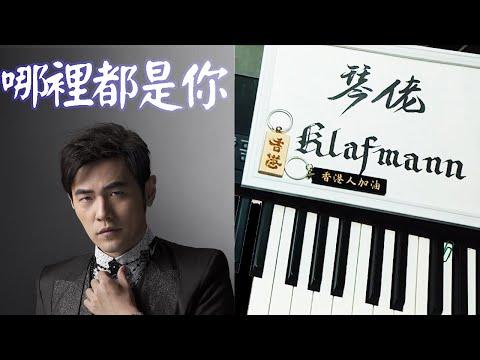Jay Chou - Na Li Dou Shi Ni