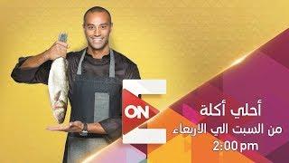 أحلى أكلة - أحمد سوشي - الجزء الثاني - علاء الشربيني | الأحد 4 أغسطس 2019 - الحلقة الكاملة