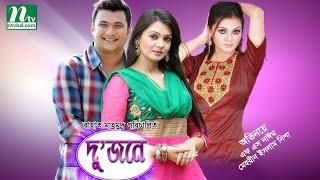 Romantic Bangla Natok-  Dujone | FS Nayeem, Mehrin Islam Nisha | Directed by Rahat Mahmud
