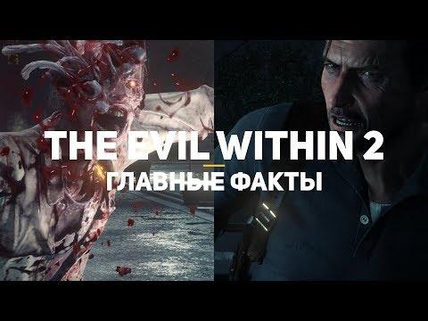 The Evil Within 2. Главные факты! Матрица Фредди Крюгера