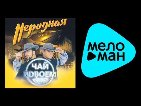 Бесплатно слушать радио онлайн - moskvafm песни группы чай вдвоем cкачать mp3 бесплатно, быстрый поиск