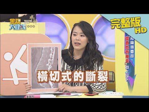 台綜-金牌大健諜-20181018-下背痛得要命!「僵直性急脊椎炎」找上你?!