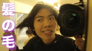 Cuộc Sống Nhật: Thực Tập Sinh tự cắt tóc ở Nhật | Nico Chin