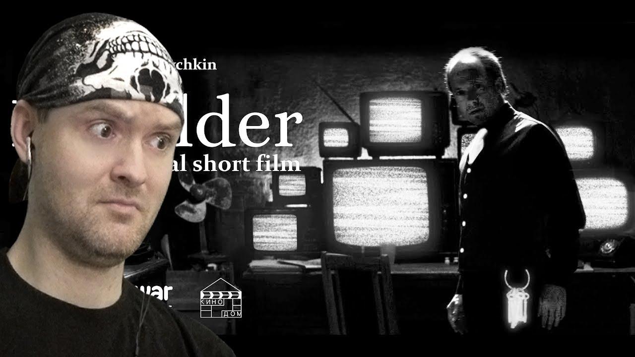 ВИТЕК СМОТРИТ BEHOLDER. Official Short Film (2019)