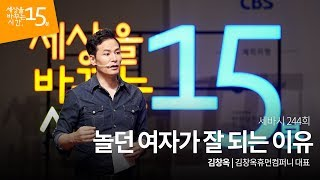 Why outgoing women have better relationships, Kim Chang Ok, Professor of Seoul Women's University