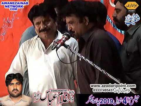 Zakir Naeem  Raza majlis aza 4 Shawal 2019 Chanda Bhakar Jalsa zakir ghulam abbas baloch