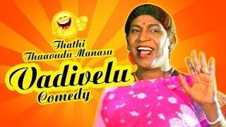 Thathi Thavuthu Manasu | Tamil Movie Comedy | Vadivelu | Urvasi Patel | Kalabhavan Mani | Sona