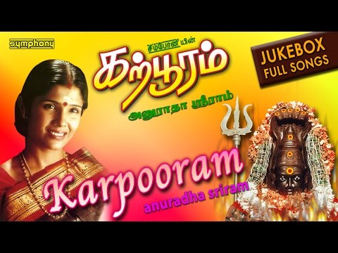 Karpooram | Anuradha Sriram | Amman | Full Song Jukebox