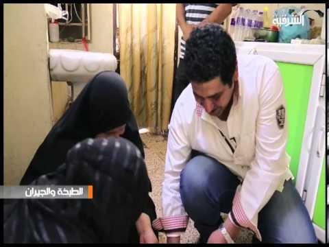 الطبخة والجيران - بغداد كسرى 1