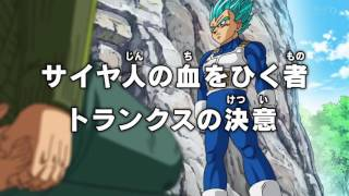 Dragonball Super: Episode 54 Preview (Japanese)