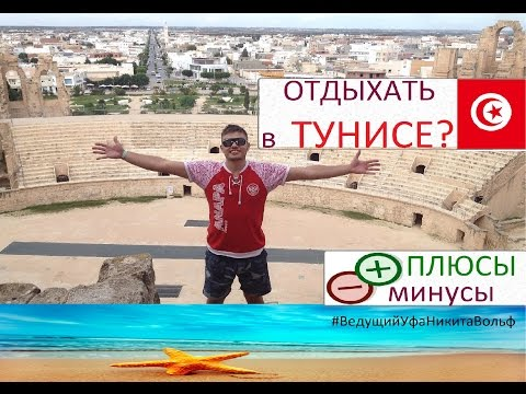 Отдых в Тунисе.Стоит ли ехать в Тунис? Плюсы и минусы. Мошенники? Автор Никита Вольф