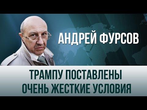 Андрей Фурсов. Трампу поставлены очень жесткие условия
