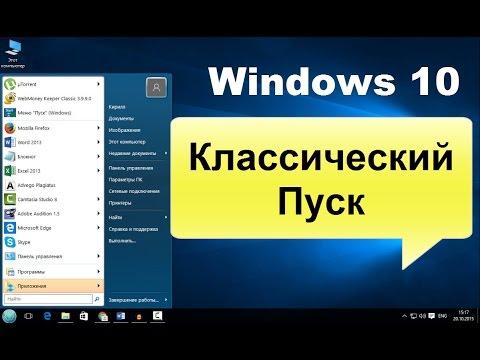 Как сделать в windows 10 классический пуск