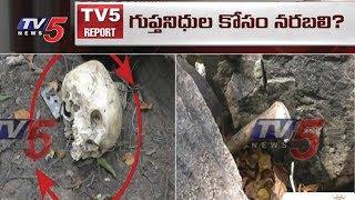 గుప్తనిధుల కోసం నరబలి.? | Treasure Hunt in Nallamala Forest
