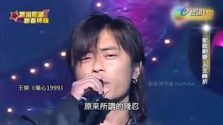 娛樂週報-一場遊戲一場夢 歌壇浪子王傑寫傳奇