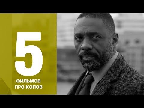 5 лучших сериалов про копов