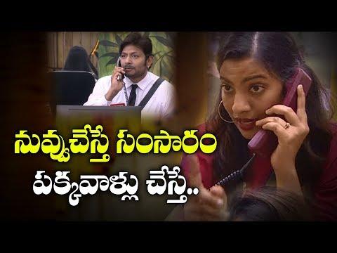Geetha Madhuri Comments on Kaushal in Call Task | Bigg Boss 2 Telugu Latest Episdoe | Y5 tv |