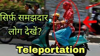 Teleportation |  Best Teleportation Proof In Hindi ? क्या हैं ये