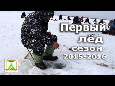 Первый лёд / Сезон 2015- 2016 /