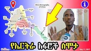 የኤርትራ አፋሮች ስሞታ - Eritrean Afar panel - DW