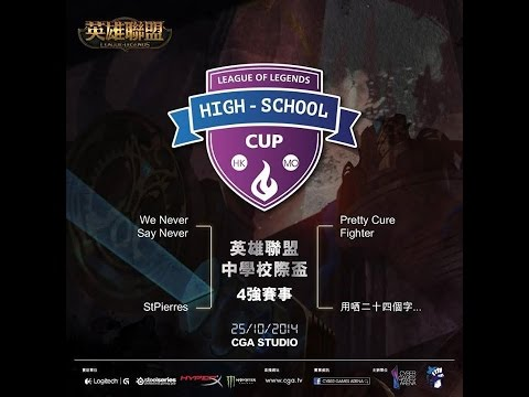 英雄聯盟中學盃四強&決賽 League of Legends Hong Kong High-school cup semi final and final