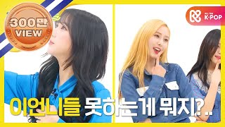 Download Lagu [Weekly Idol EP.353] GFRIEND New SONG 2X Faster ver.!! Gratis STAFABAND
