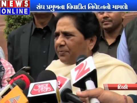 Mayawati reaction on RRS leader Mohan Bhagwat's statment