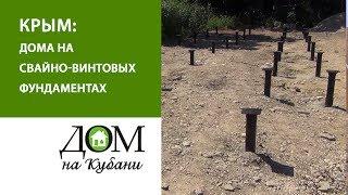Выпуск 23. Крым: Дома на свайно-винтовых фундаментах