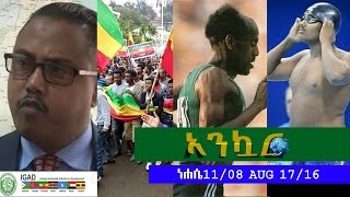Ethiopia - Ankuar - Ethiopian Daily News Digest | August 17, 2016