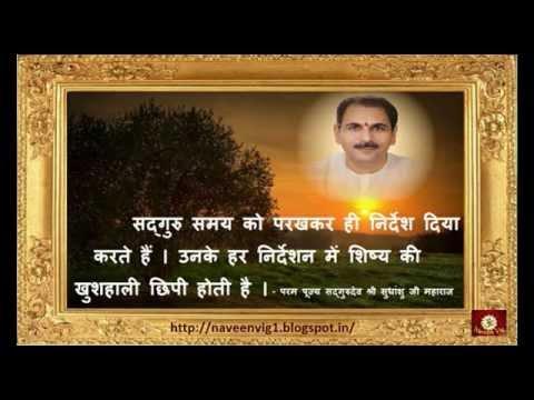 Guru Purnima -  Sudhanshu Ji Maharaj Bhajan - Karta rahu gungan...