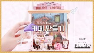 [마감] 쁠루모 미니어처 카페 만들기 + 이벤트 - 달려라치킨