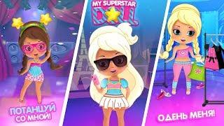 Исследуй гламурный мир My SuperStar Doll!