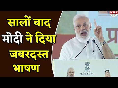 Rajasthan की धरती से PM Modi ने किया 2019 के चुनाव का शंखनाद