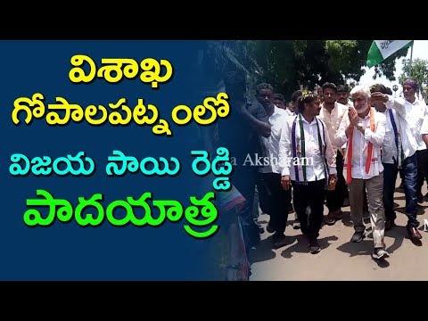 YCP MP Vijaya Sai Reddy Padayatra in Visakhapatnam | Gopalapatnam | AP Political News |Mana Aksharam