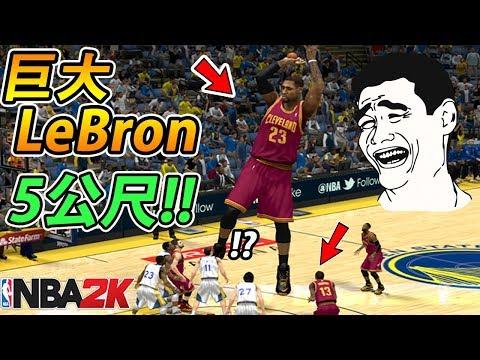 【NBA2K】超巨大LeBron James !? || 進擊的姆斯~