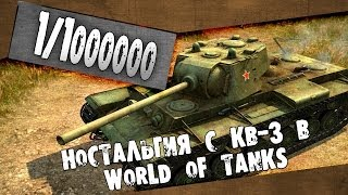Ностальгия с КВ-3 в World of Tanks / ОНМ