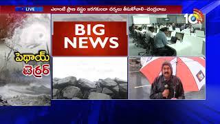 పెథాయ్ తుపాను ప్రభావంతో  పలు ప్రాంతాల్లో వర్షాలు | Heavy Rains In AP | #PhethaiCyclone