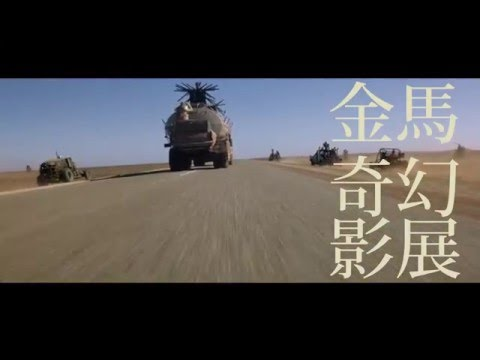 2016金馬奇幻影展CF